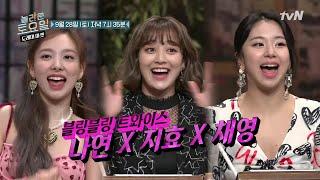 SUB Amazing Saturday EP77 Twice, Nayeong, Jihyo, Chaeyoung