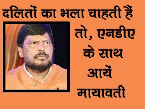 दलितों का भला चाहती हैं तो, एनडीए के साथ आयें मायावती: अठावले