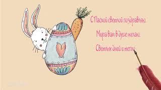 Красивое поздравление с праздником Светлой Пасхи! Видео открытка с Пасхой!