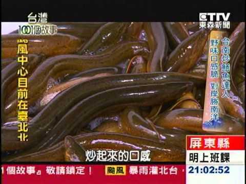 [討論] 鱔魚跟鰻魚的味道差異在哪邊? - terievv板 - Disp BBS