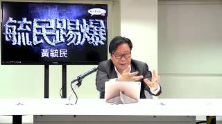 黃毓民 毓民踢爆 190515 ep378 特區高官民望插水  神憎鬼厭不會下台