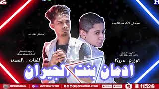 مهرجان ادمان بنت الجيران - حازم السوهاجى - اجدد مهرجانات شعبيات 2020 تحميل MP3
