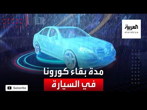 العرب اليوم - شاهد: تعرَّف على مدة بقاء
