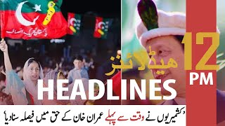 ARY News  Prime Time Headlines   12 PM   24th JULY 2021