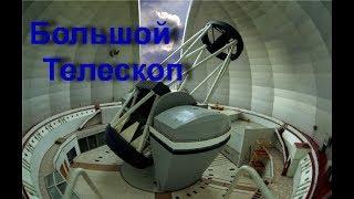 Большой Телескоп Азимутальный  (БТА)
