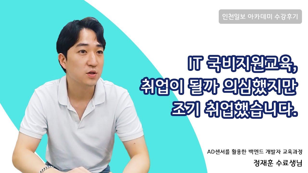 AD 센서를 활용한 백엔드 개발자 양성과정 정채훈 님 인터뷰