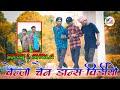 Singer Nitesh Kachhap // Benjo remix song whatsapp Ki Rani //New Chain Dance Video //Dj Anand Tongra