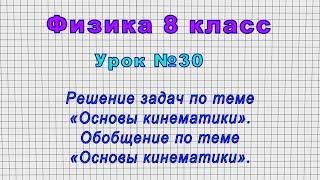 Физика 8 класс Урок 30 - Обобщение и решение задач по теме Основы кинематики