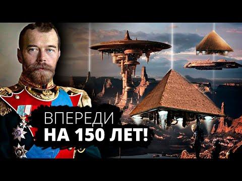Россия опередила запад на 150 лет! Но большевики...