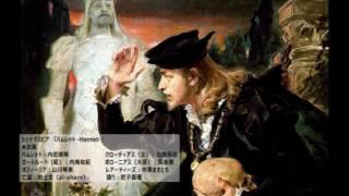 シェイクスピア「ハムレット-Hamlet-」ラジオドラマ