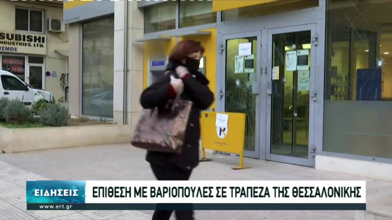 Θεσσαλονίκη: Επίθεση με βαριοπούλες σε κατάστημα τράπεζας | 29/12/2020 | ΕΡΤ
