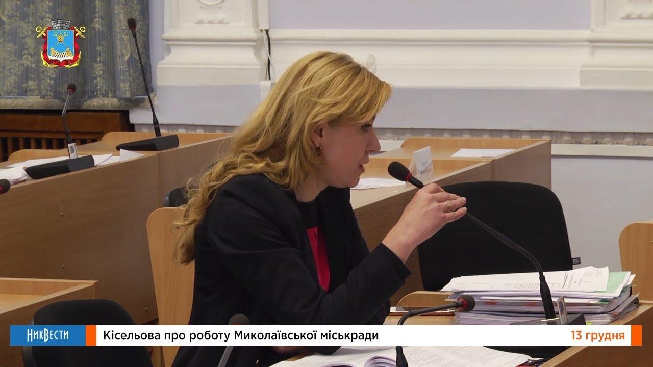 Киселева о работе Николаевского горсовета