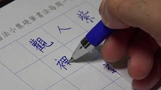 閑雅書法小集硬筆書法每周一詩第28期示範(標楷)