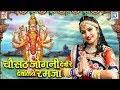 Chosat Jogani Devi Re Devaliye Ramja | Superhit Rajasthani Bhajan | VIDEO | Moinuddin Manchala video download