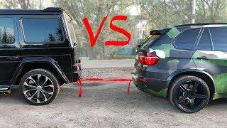 ГЕЛИК vs. BMW X5M - кто кого перетянет?