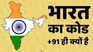 भारत का कोड +91 ही क्यों है Why India's Country Code is +91