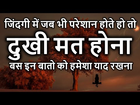 Motivational and Heart Touching Quotes in Hindi - Inspiring Thought - Peace Life Change