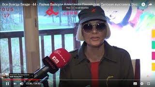 Всё Всегда Везде 44 - Лайма Вайкуле, Александр Панайотов, Детская выставка, Эзотерика