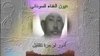 تحميل اغاني مجانا خلف الله حمد... حقيبة... اقول لو مرة نتقابل