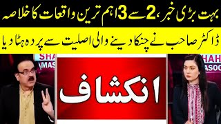 Unbelievable Reality - Big Shocking News Comes Out | Live with Dr Shahid Masood | GNN