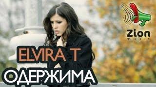 """Elvira T, """"Одержима"""""""