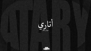 MARWAN PABLO - ATARY (video lyrics) | مروان بابلو - أتاري بالكلمات تحميل MP3
