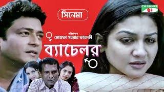 Bachelor   Bangla Movie   Mostofa Sarwar Farooki   Ferdous   Api Karim   Shabnur   Jaya Ahsan