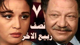 نصف ربيع الاخر׃ الحلقة 07 من 14
