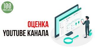 Аудит канала на YouTube. Смотри анализ канала на YouTube и советы для продвижения канала и улучшения