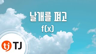 Spread It's Wing 날개를 펴고(God Of Study 공부의신 OST)_f(x) 에프엑스_TJ노래방 (Karaoke/lyrics/Korean reading sound)