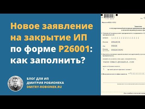 Новое заявление на закрытие ИП Р 26001: как заполнить?