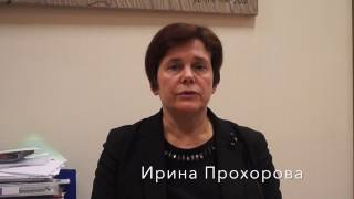 Ирина Прохорова   Обращение