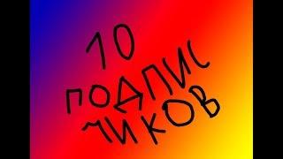 10 ПОДПИСЧИКОВ -II-ПОДКАСТ