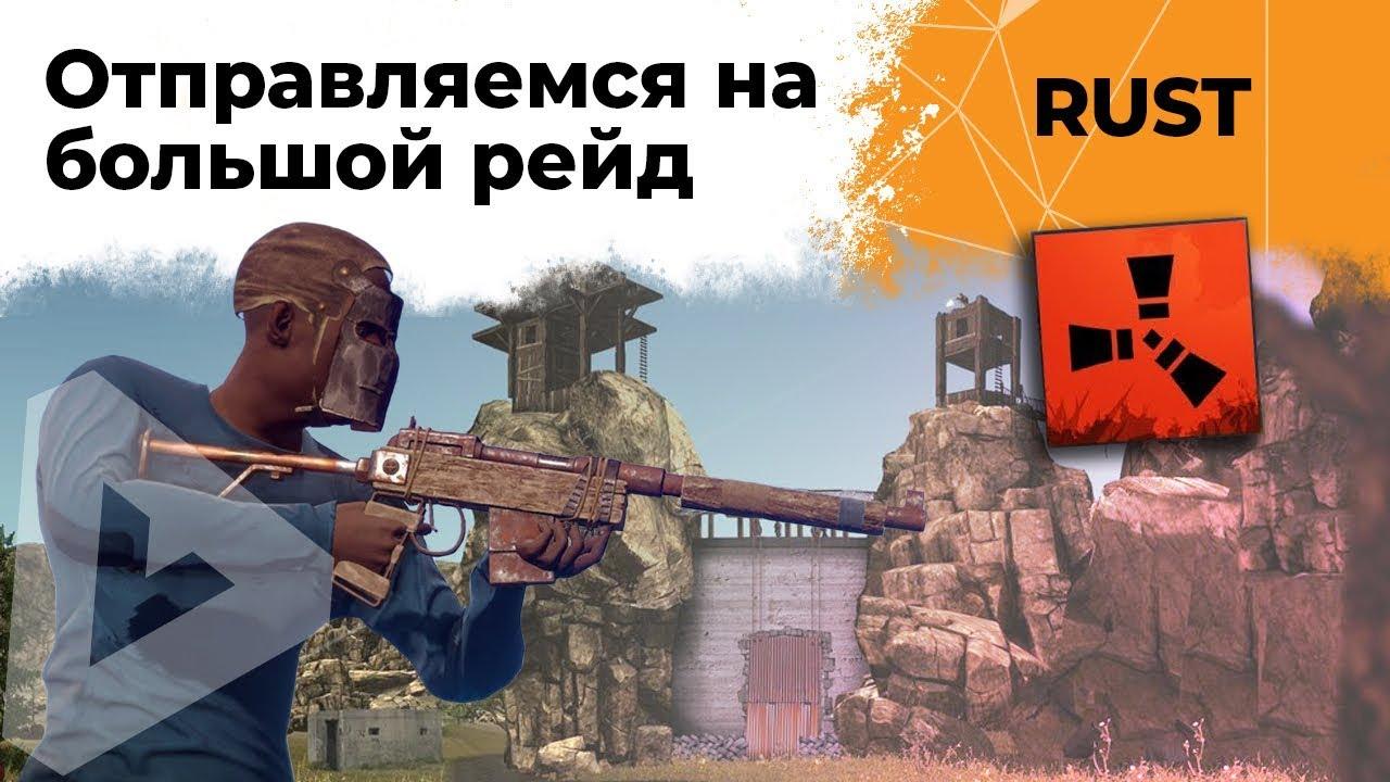 Отправляемся на большой РЕЙД! RUST #10
