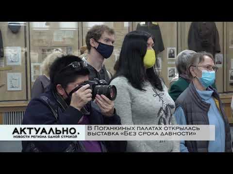 Актуально Псков / 14.09.2020