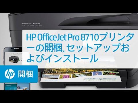 HP OfficeJet Pro 8710プリンターの開梱、セットアップおよびインストール