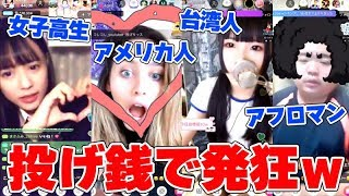 生放送で顔出ししてる女子高生に5万円貢いだらいきなり大発狂してワロタwww