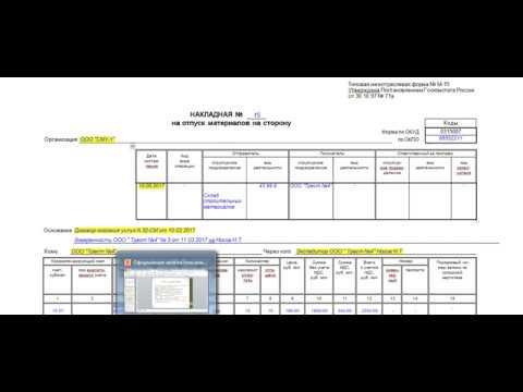 Учет материалов переданных в переработку: оформление первичных документов