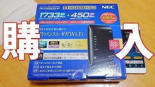 開封&スピードテストレビューWi-FiルータAtermPA-WG2200HP11ac対応1733Mbps実スループット値は?[4K]