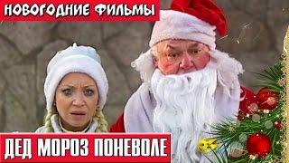 Дед Мороз поневоле новогодние фильмы Russkie novogodnie filmi