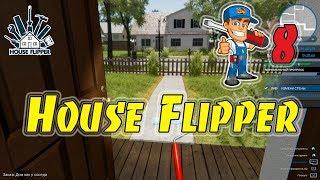 Ремонт в рекордно короткие сроки #8 - House Flipper
