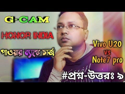 Q n A no 9 | Honor in india | G-Cam | Vivo U20 vs Redmi note7 pro vs Realme 3 pro