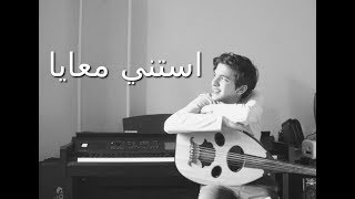 تحميل و مشاهدة Amr Mostafa - Estana Ma'aya l عمرو مصطفى - استنى معايا (Piano) MP3