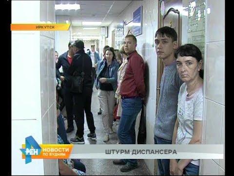 Сотни человек устраивают осаду психоневрологического диспансера в Иркутске