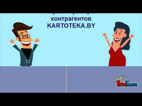 Kartoteka.by - быстрая проверка контрагентов КАРТОТЕКА
