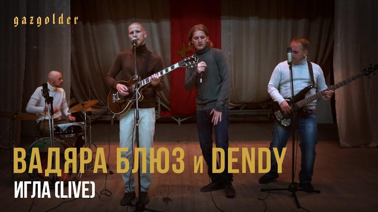 Вадяра Блюз и Dendy — Игла