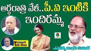 Emesco Vijaya Kumar About Indhira Gandhi & P.V.Narasimha Rao | Congress Party | Telakapalli Talkshow