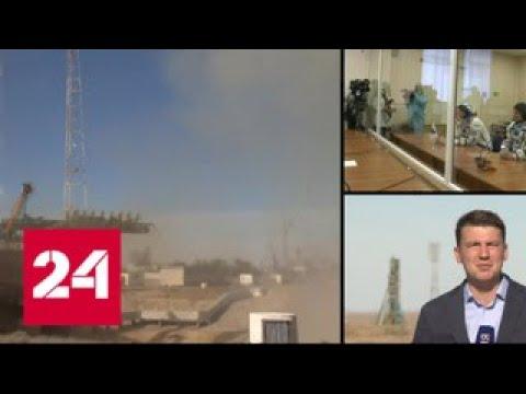Четыре вертолета вылетели на поиски космонавтов - Россия 24 онлайн видео