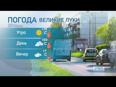 Прогноз погоды / 23.07.2021