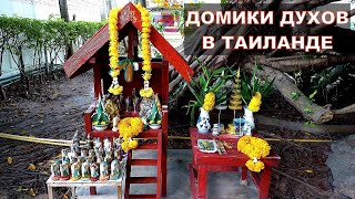 Домики духов в Таиланде. Традиции в Таиланде. Тайская культура.   В Таиланде много необычных вещей, которые бросаются в глаза любому путешественнику. Наверняка, вы видели около каждого дома, торговых центров или небольших магазинов